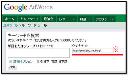 AdWords-URL