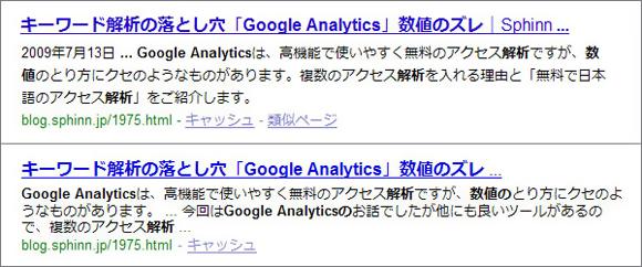 「キーワード解析の落とし穴「Google Analytics」数値のズレ」の検索結果(上)Google / (下)Yahoo!